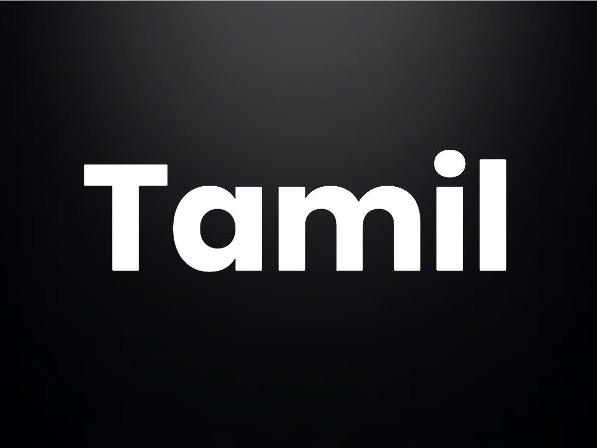 Trivia questions - Tamil